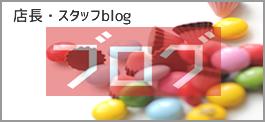 店長・スタッフブログ