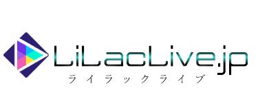 ライラックライブ.jp