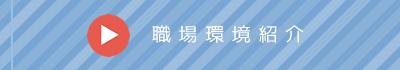 ライラックエージェンシーお店紹介動画